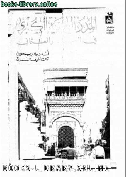 ❞ كتاب المدن العربية الكبرى فى العصر العثمانى ❝  ⏤ أندريه ريمون