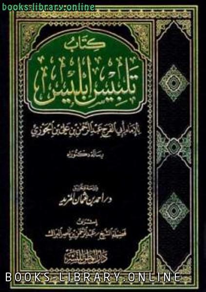 ❞ كتاب تلبيس إبليس  ❝  ⏤ أبو الفرج عبد الرحمن بن الجوزي