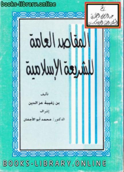 ❞ كتاب المقاصد العامة للشريعة الإسلامية نسخة مصورة ❝  ⏤ بن زغيبة عز الدين