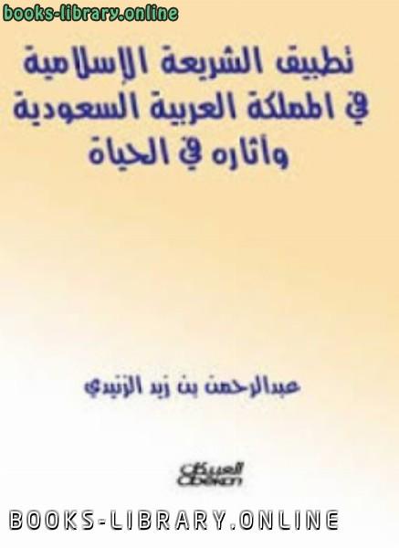 ❞ كتاب تطبيق الشريعة الإسلامية فى المملكة العربية السعودية وآثاره فى الحياة ❝  ⏤ د. عبد الرحمن بن زيد الزنيدى