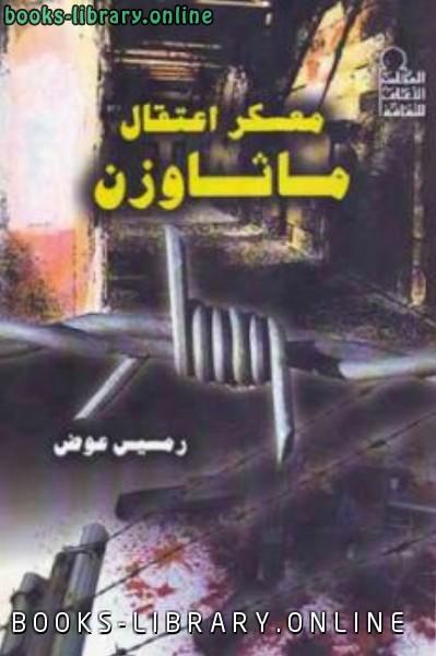 ❞ كتاب معسكر اعتقال ماثاوزن ❝  ⏤ رمسيس عوض