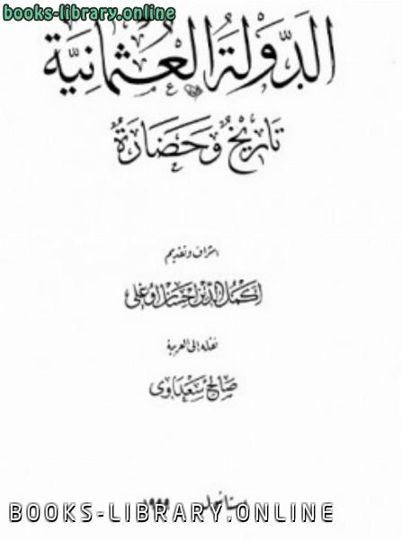 ❞ كتاب الدولة العثمانية تاريخ وحضارة المجلد الأول ❝  ⏤ أكمل الدين إحسان أوغلي