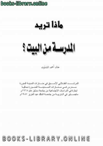❞ كتاب ماذا تريد المدرسة من البيت ؟ ❝  ⏤ د.خالد أحمد الشنتوت