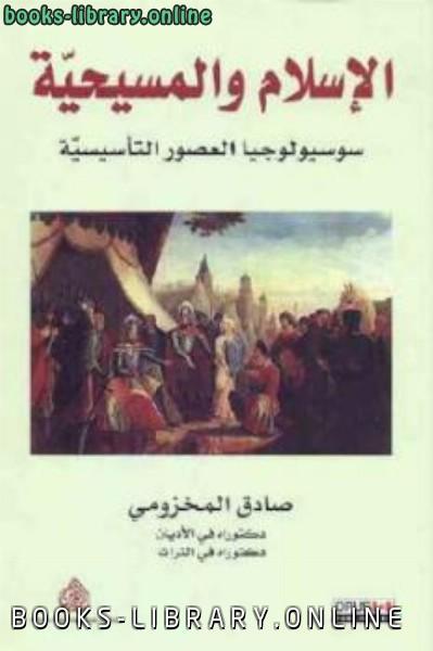❞ كتاب الإسلام والمسيحية سوسيولوجيا العصور التأسيسية ❝  ⏤ صادق المخزومي
