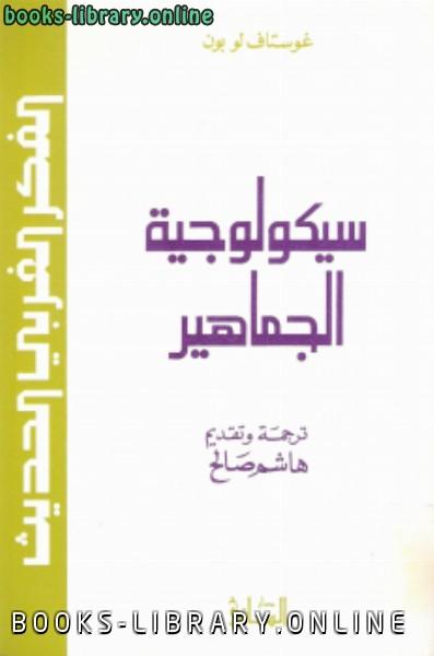 ❞ كتاب سيكولوجية الجماهير ❝  ⏤ جوستاف لوبون