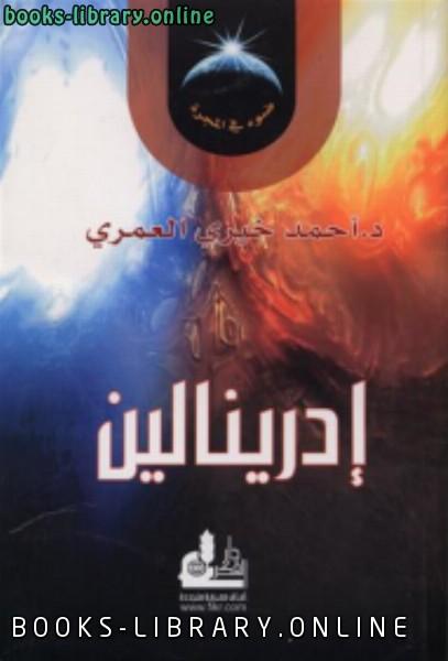 إدرينالين ل أحمد خيرى العمرى