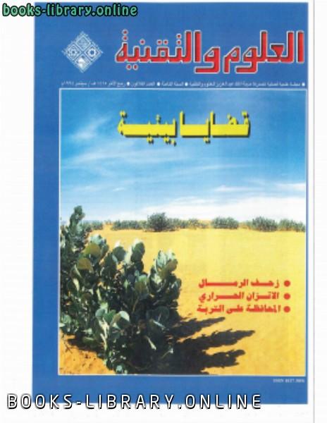 ❞ كتاب قضايا بيئية ❝  ⏤ مجلة العلوم والتقنية
