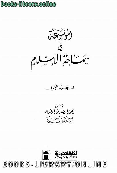 ❞ كتاب الموسوعة في سماحة الإسلام ❝  ⏤ محمد الصادق عرجون