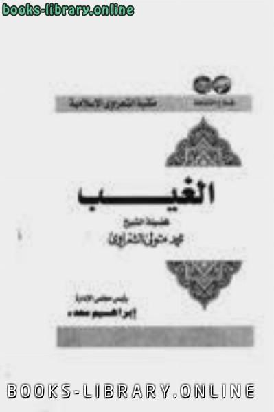 الغيب الشيخ الشعراوى
