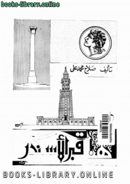 ❞ كتاب هنا قبر الإسكندر ❝  ⏤ صلاح محمد على