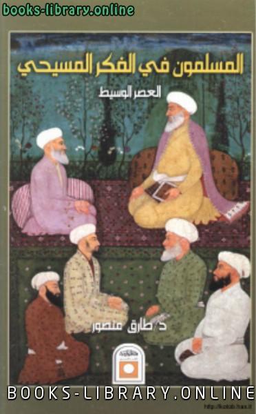 المسلمون في الفكر المسيحي والعصر الوسيط
