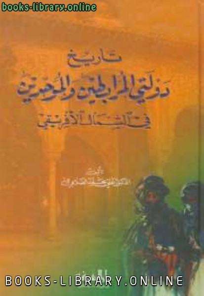 تاريخ دولتي المرابطين والموحدين في الشمال الأفريقي