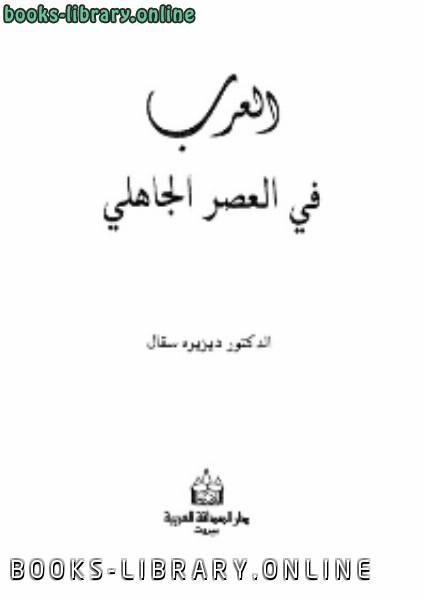 ❞ كتاب العرب في العصر الجاهلي pdf ❝  ⏤ ديزيزه سقال