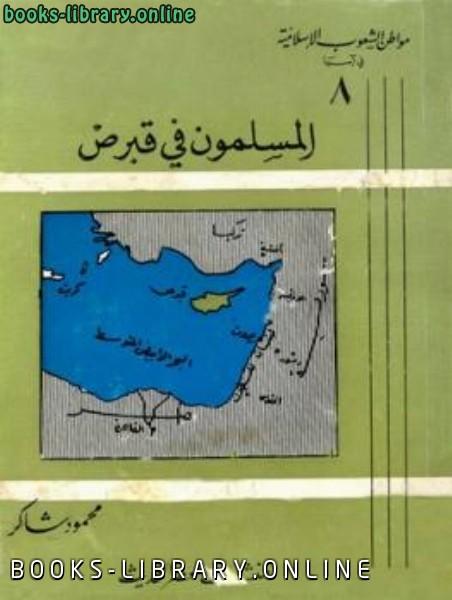 ❞ كتاب المسلمون في قبرص ❝  ⏤ محمود شاكر شاكر الحرستاني أبو أسامة