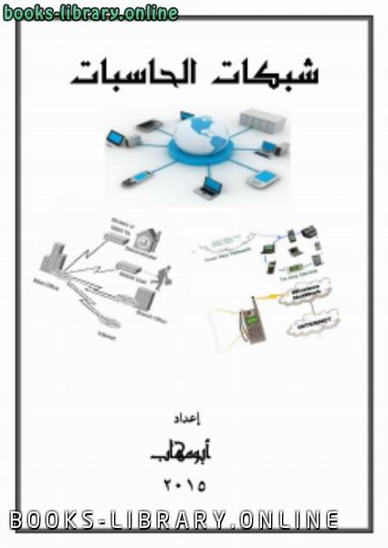 ❞ كتاب تقنيات شبكات الحاسبات ❝  ⏤ ابومهاب