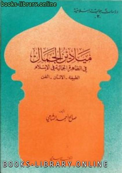 ميادين الجمال في الظاهرة الإسلامية للجمال الطبيعة الإنسان الفن