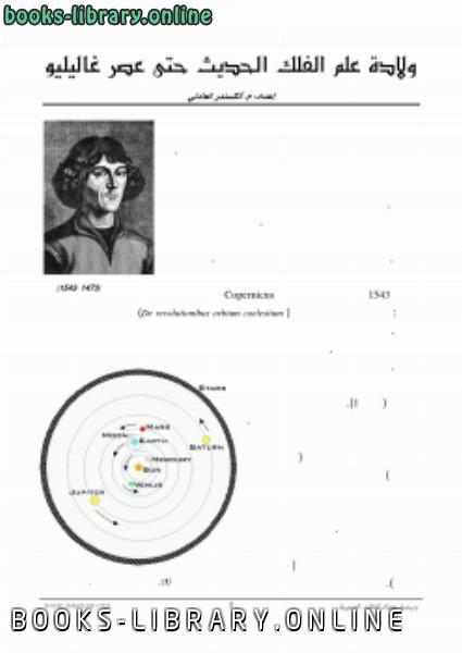 ❞ كتاب ولادة علم الفلك الحديث غاليليو ❝  ⏤ م. أليكسندر العادلى