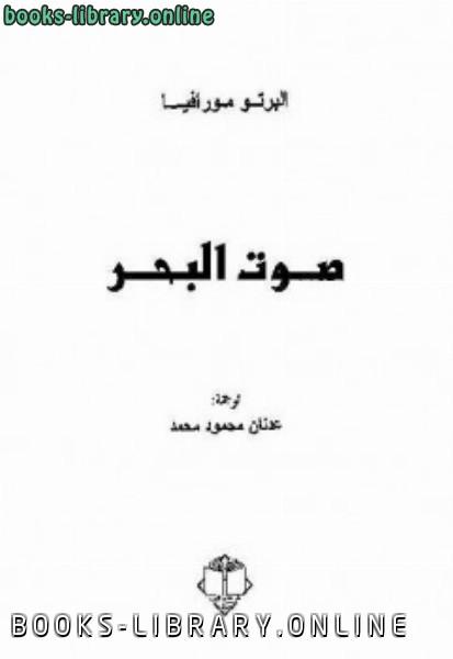 ❞ رواية صوت البحر ❝  ⏤ ألبرتو مورافيا
