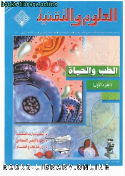 ❞ كتاب الطب والحياة ❝  ⏤ مجلة العلوم والتقنية