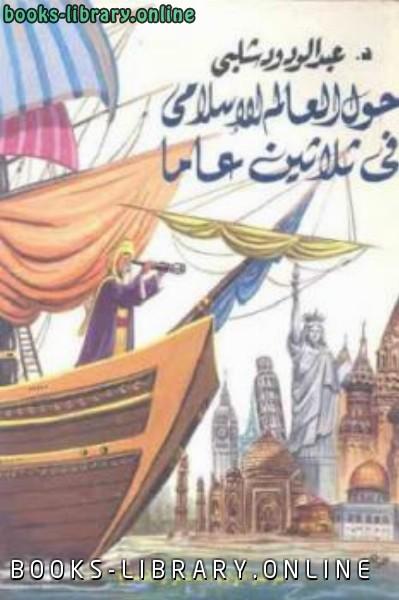 حول العالم الإسلامي في ثلاثين عاما
