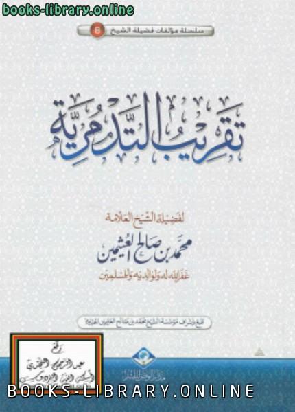 ❞ كتاب تقريب التدمرية ❝  ⏤ الشيخ محمد الصالح العثيمين