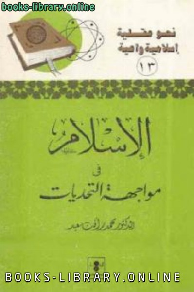 ❞ كتاب الإسلام في مواجهة التحديات ❝  ⏤ محمد رأفت سعيد