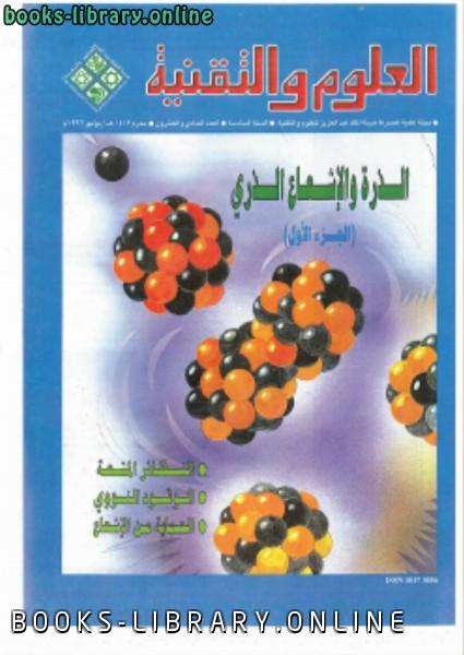 ❞ كتاب الذرة والإشعاع الذري ❝  ⏤ مجلة العلوم والتقنية