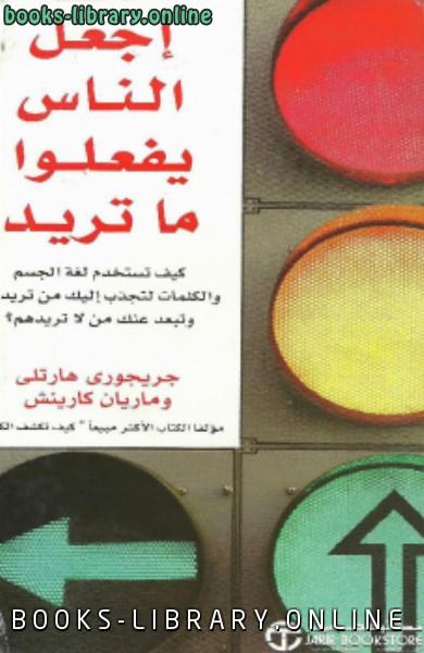 ❞ كتاب إجعل الناس يفعلوا ما تريد ❝  ⏤ ماريانا كارينش