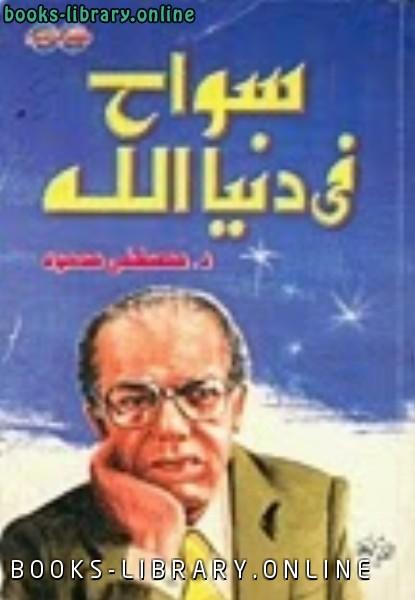 ❞ كتاب سواح فى دنيا الله ل د/ مصطفي محمود ❝  ⏤ مصطفى محمود
