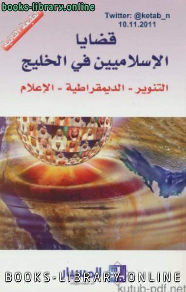 قضايا الإسلاميين في الخليج
