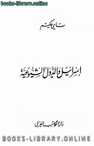 ❞ كتاب إسرائيل والدول الشيوعية ❝  ⏤ سامي حكيم