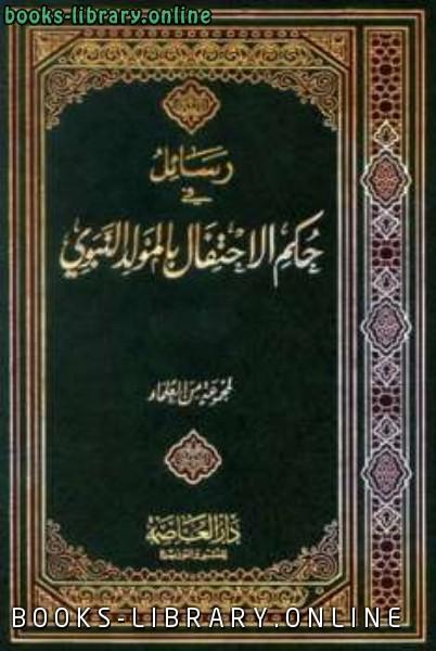 ❞ كتاب رسائل في حكم الإحتفال بالمولد النبوي ❝  ⏤ مجموعة من العلماء