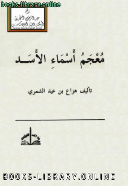❞ كتاب معجم أسماء الأسد ❝  ⏤ هزاع بن عيد الشمري