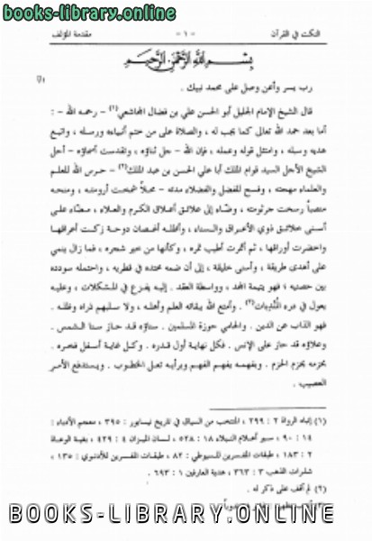 ❞ كتاب النكت في القرآن ط الرشد ❝  ⏤ علي بن فضال المجاشعي أبو الحسن