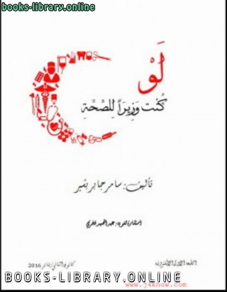 ❞ كتاب لو كنت وزيرا للصحة ❝  ⏤ سامر جابر بشير