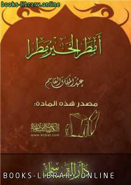 ❞ كتاب أمطر الخير مطرا ❝  ⏤ عبد الملك القاسم