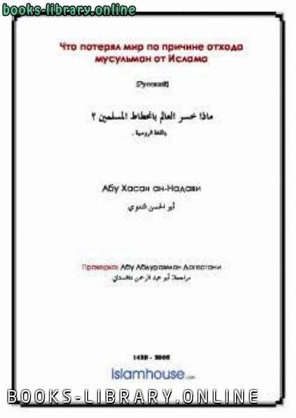 ❞ كتاب Что потерял мир по причине отхода мусульман от Ислама ❝  ⏤ ابو حسن الندوى