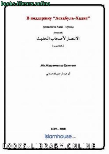 ❞ كتاب В поддержку ldquo Асхабуль Хадис rdquo ❝  ⏤ ابو عبدالرحمن الداغساتانى