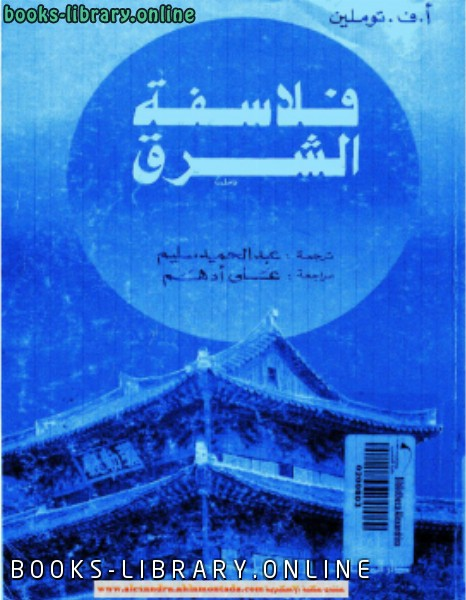 ❞ كتاب فلاسفة الشرق ❝  ⏤ أ.ف.توملين
