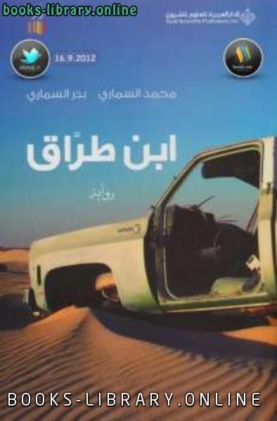 ❞ كتاب ابن طراق ❝  ⏤ محمد السماري