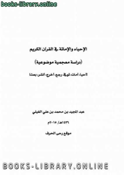 ❞ كتاب الإحياء والإماتة في القرآن (دراسة معجمية موضوعية) ❝  ⏤ عبدالمجيد محمد علي الغيلي