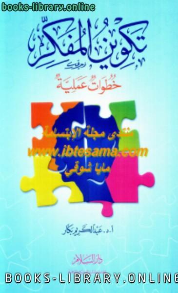 ❞ كتاب تكوين المفكر .. خطوات عملية ❝  ⏤ أ.د. عبدالكريم بكار