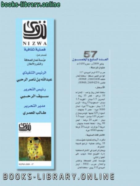 ❞ كتاب العدد 57 يناير 2009 ❝  ⏤ مجلة نزوى