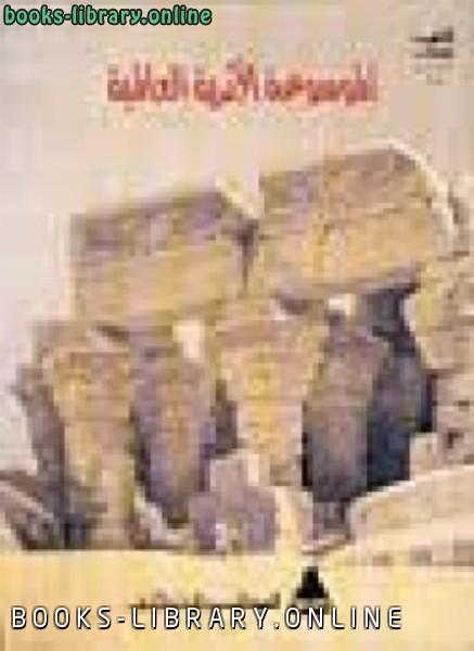 ❞ كتاب الموسوعة الأثرية العالمية ❝  ⏤ نخبة من العلماء الأمريكيين