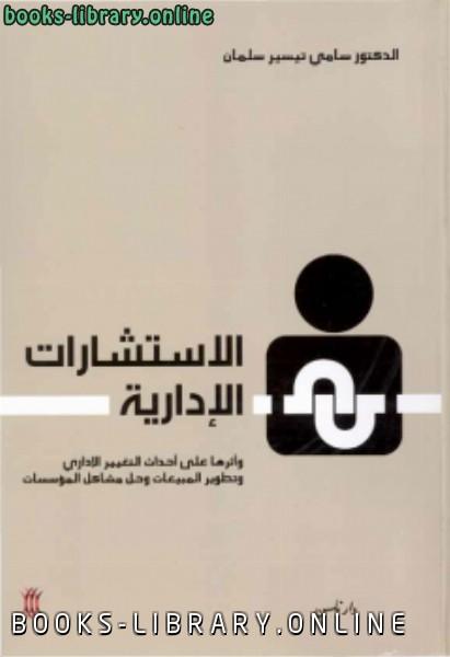 ❞ كتاب الاستشارات الإدارية وأثرها على أحداث التغيير الإداري ❝  ⏤ د.سامي تيسير سلمان