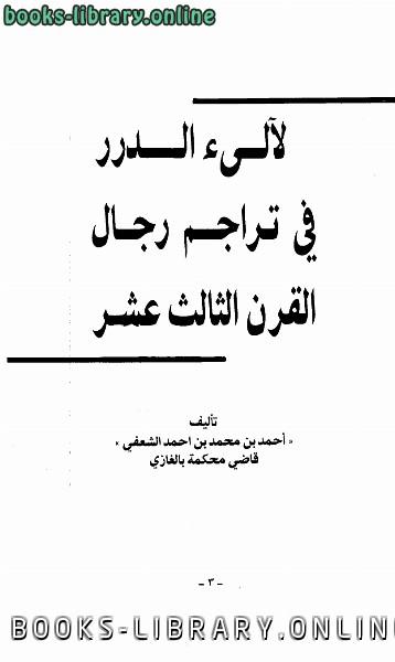 ❞ كتاب لآلي الدرر في تراجم رجال القرن الثالث عشر ❝  ⏤ أحمد بن محمد بن أحمد الشعفي