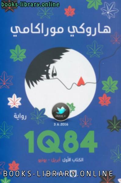 ❞ رواية 1Q84 ❝  ⏤ هاروكي موراكامي