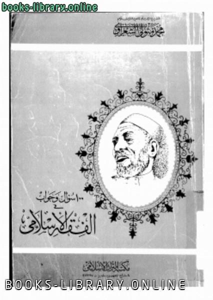 100 سؤال في الفقه الإسلامي