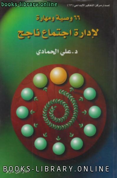 ❞ كتاب 66 وصية ومهارة لإدارة اجتماع ناجح ❝  ⏤ علي الحمادي