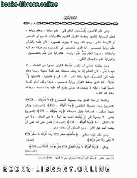 خواطر الشعراوي المجلد العشرون